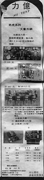 萬能老虎 力億音響-02.jpg