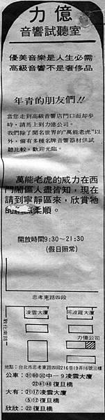 萬能老虎 力億音響-01.jpg