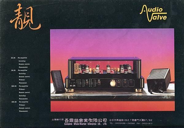 55-Audio Valve-001.jpg