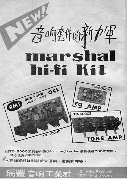 Marshal 瑞豐音響社.jpg