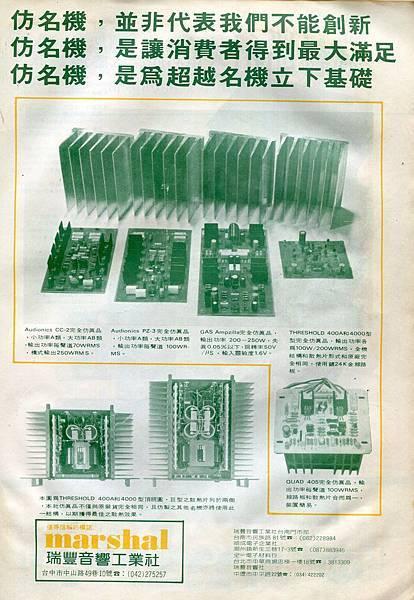 marshal 瑞豐音響工業社-02.jpg