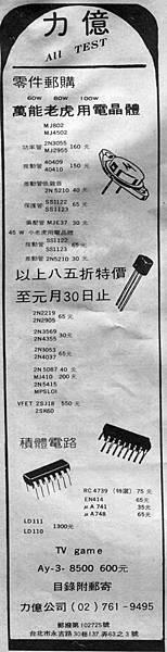 力億公司-03.jpg
