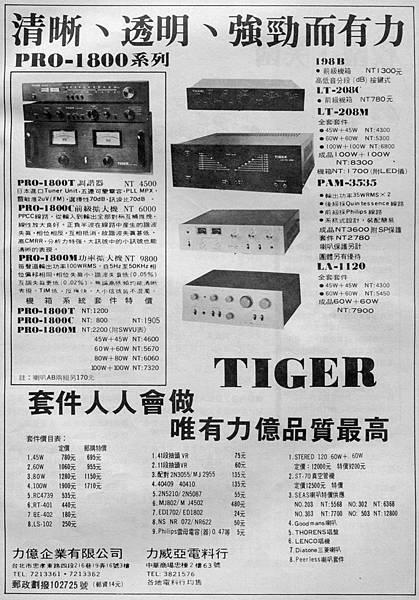 Tiger 力億企業.jpg