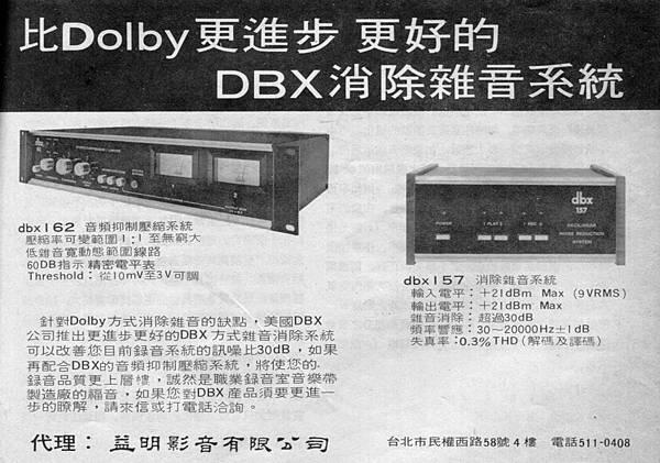DBX 益明影音.jpg