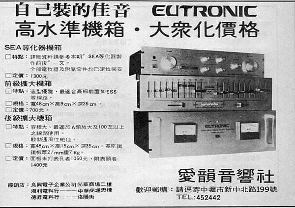 EUTRONIC 愛韻音響社.jpg