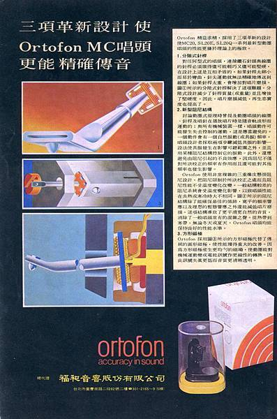 Ortofon 福和音響-01.jpg