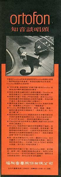 Ortofon 福和音響-02.jpg