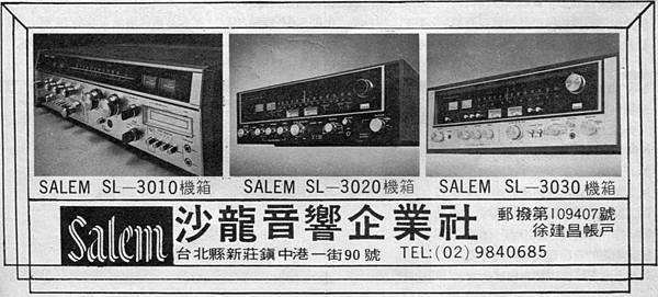 Salem 沙龍音響.jpg
