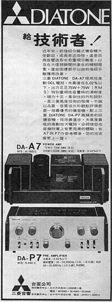 DIATONE 台笙公司-02.jpg