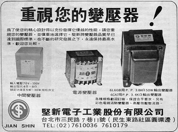 JIAN SHIN 堅新電子.jpg