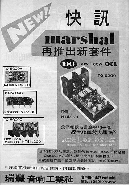 marshal 瑞豐音響.jpg