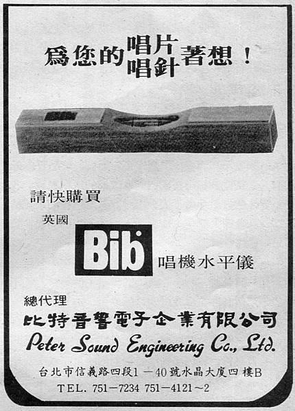 Bib 比特音響.jpg