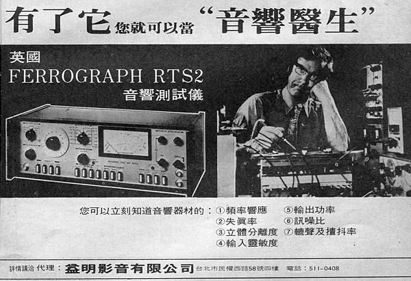 FERROGRAPH 益明影音-01.jpg