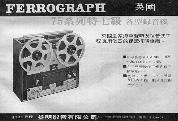 FERROGRAPH 益明影音-02.jpg