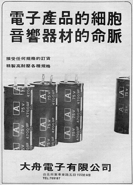 A 大舟電子.jpg