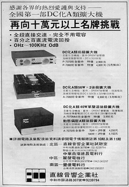 ADC 直線音響.jpg