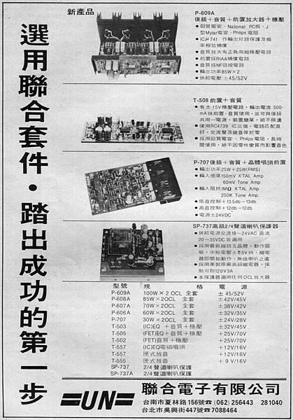 =UN= 聯合電子-02.jpg