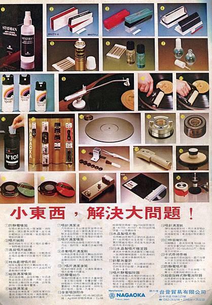 NAGAOKA 台音貿易-02.jpg
