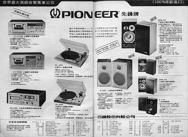 PIONEER 百韻公司-01.jpg