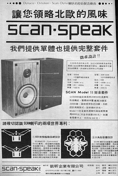 scan-speak 凱昕企業.jpg