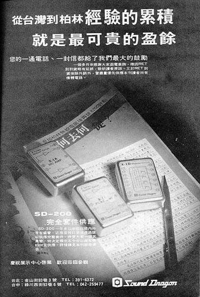Sound Dragon 笙隆電子.jpg