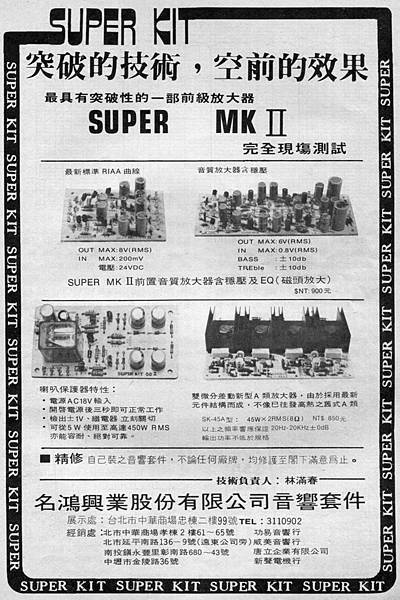 SUPER KIT 名鴻興業.jpg