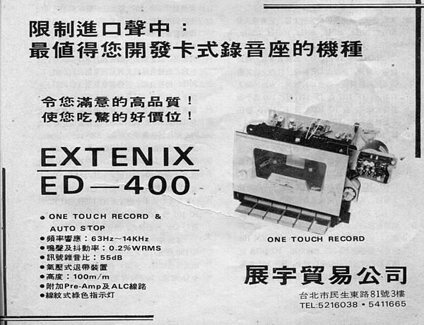 EXTENIX 展宇貿易.jpg