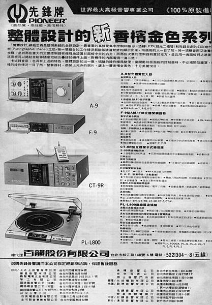 PIONEER 先鋒牌 百韻公司-1.jpg