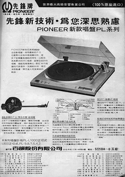 PIONEER 先鋒牌 百韻公司-2.jpg