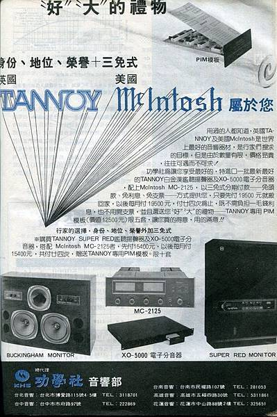 TANNOY 功學社音響部.jpg