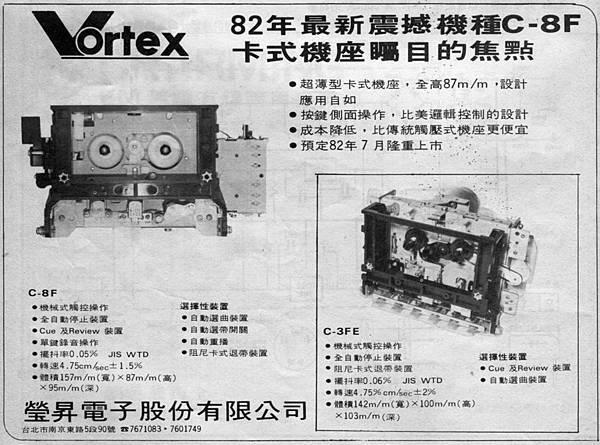 Vortex 瑩昇電子.jpg