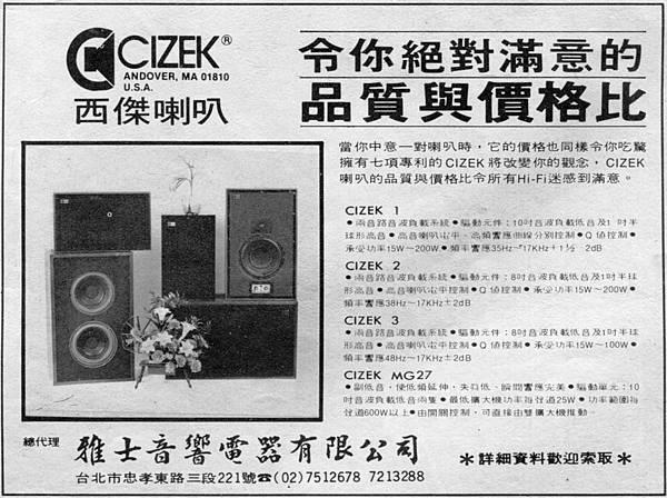 CIZEK 雅士音響.jpg