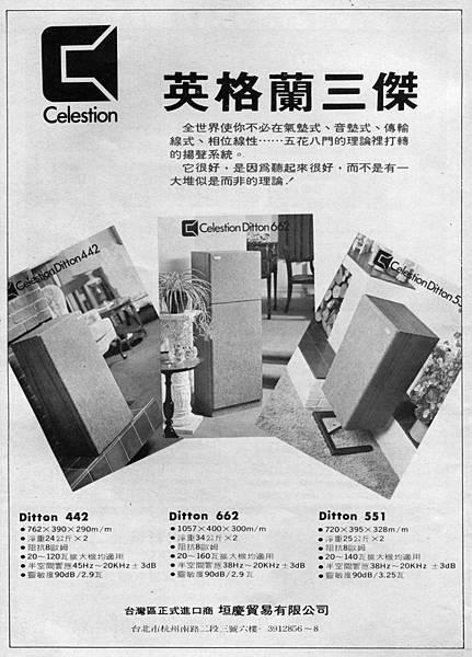 Celestion 垣慶貿易.jpg