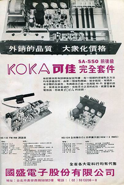 KOKA 國盛電子-02.jpg