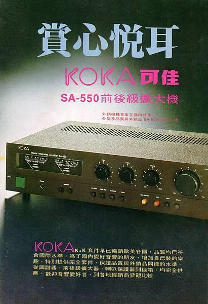 KOKA 國盛電子-01.jpg