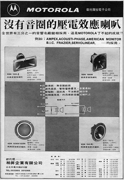 MOTOROL 柏昇企業.jpg