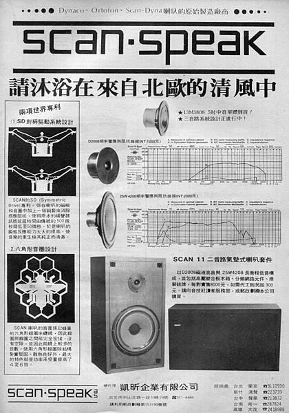 scan-speak 凱昕公司.jpg