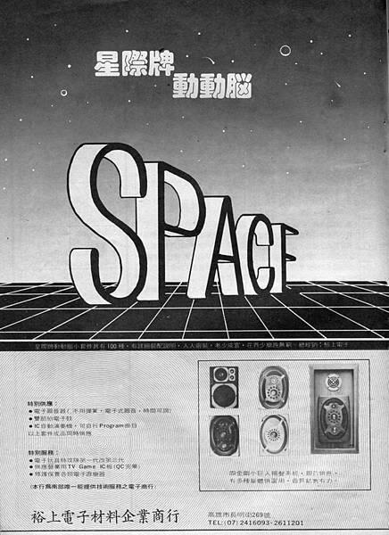 SPACE 裕上電子.jpg