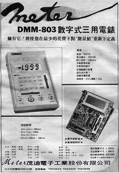 Meter 茂迪電子.jpg