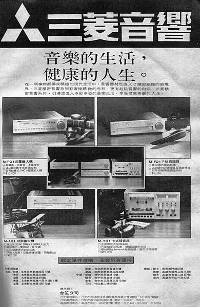MITSUBISHI 台笙公司.jpg