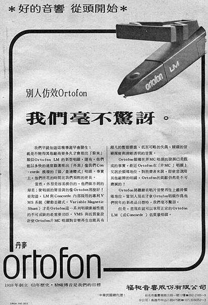 ortofon 福和音響.jpg