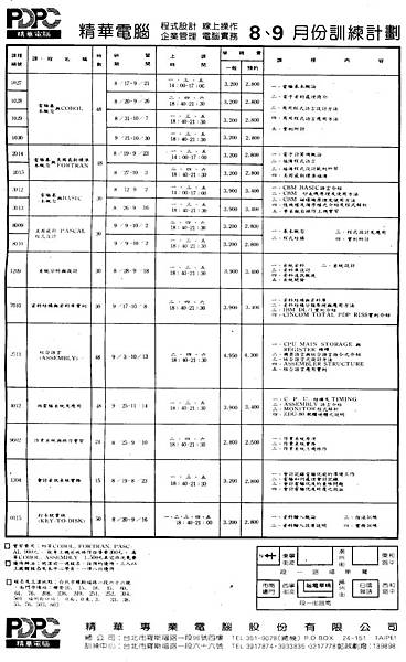 PDPC 精華電腦.jpg