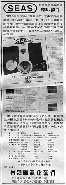 SEAS 台灣電氣.jpg