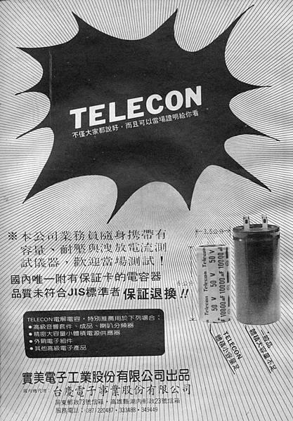 TELECON 實美電子.jpg
