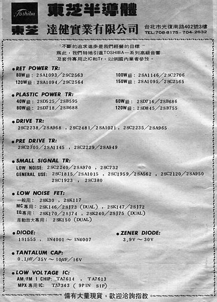 Toshiba 健達實業.jpg