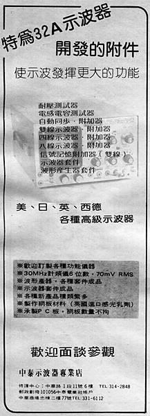 中泰電業.jpg