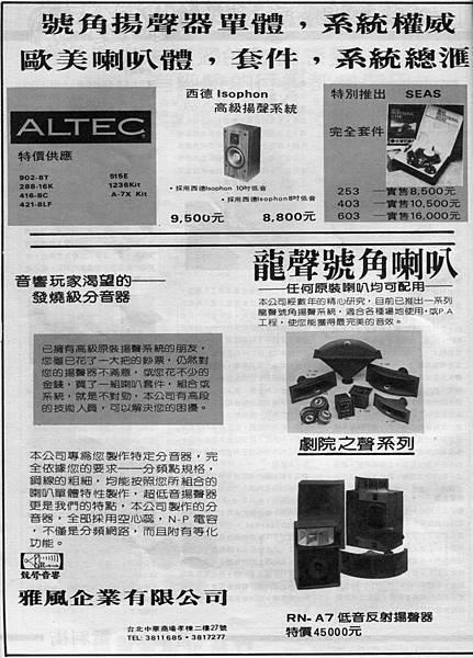 ALTEC 雅風企業有限公司.jpg