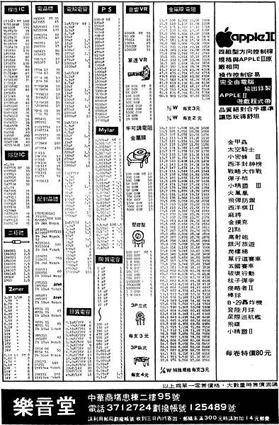 apple II 樂音堂.jpg