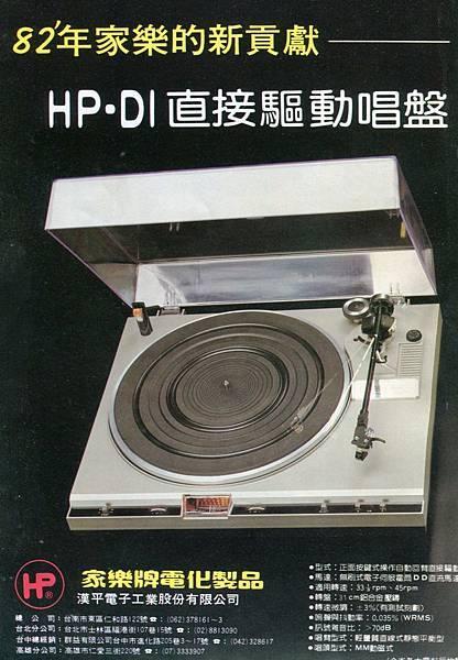 HP 家樂牌 漢平電子工業.jpg