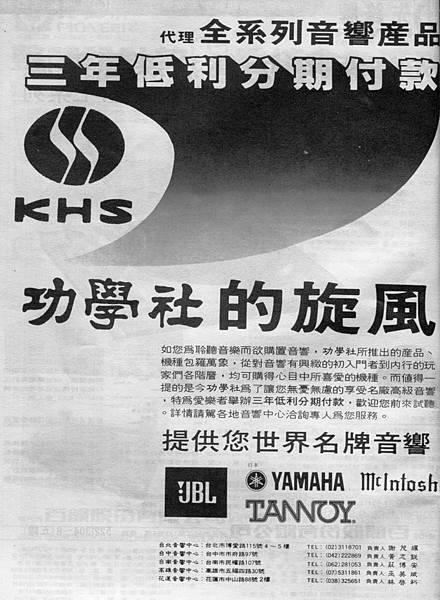 JBL 功學社音響部-01.jpg